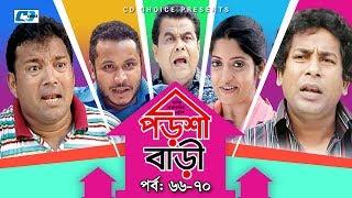 Porshi Bari | Episode 66-70 | Bangla Comedy Natok | Mosharaf Karim | Siddikur Rahman | Humayra Himu