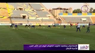 الأخبار - الإسماعيلي يستضيف الكويت الكويتي اليوم في كأس العرب للأندية الأبطال