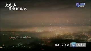 華視廣告:大屯山雲瀑琉璃光(攝影:林志純)