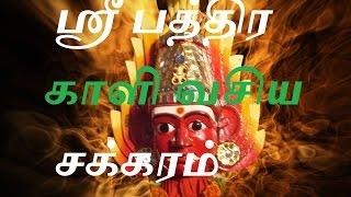 ஸ்ரீ பத்திரகாளி வசிய சக்கரம்