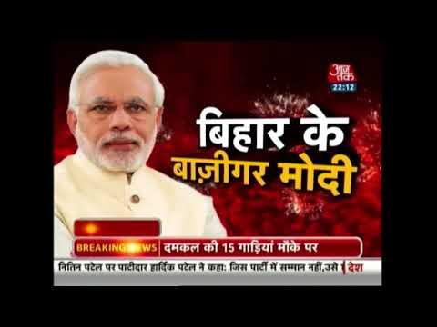 Xxx Mp4 Aaj Tak Exclusive Narendra Modi Man Of The Year 2017 3gp Sex