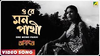 Ore Mono Pakhi | Anindita | Bengali Movie Song | Lata Mangeshkar