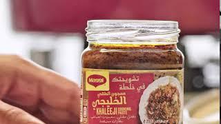 معجون الطهي الخليجي من ماجي: كبسة دجاج