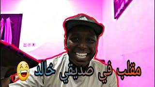 مقلب في (خوي خالد)وربي انفجع😂😂!!