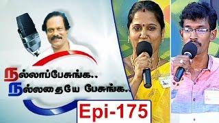 Nalla Pesunga Nalladhaye Pesunga   Epi 175   22/05/2016   Kalaignar TV