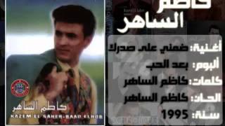 Kathem Al Saher   Thomni 3la Sadrak