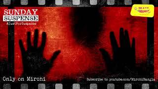 Sunday Suspense   Taranath Tantrik 3   Taradas Bandopadhyay   Mirchi 98.3   Mirchi Bangla