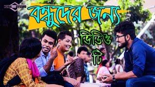 অসাধারন বন্ধুত্তের গল্প - Bondhutter golpo | Bangla New Short film | Huge Studio