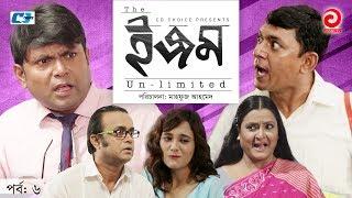 ISM Unlimited | Episode 06 | Bangla Comedy Natok | Chanchal Chowdhury | Fazlur Rahman Babu | Sabila