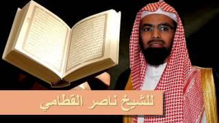دعاء لإخواننا في سوريا مؤثر- للشيخ ناصر القطامي