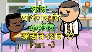 শিক্ষক VS ছাত্র | Bangla Cartoon Jokes Part-3 | Funny Cartoon Jokes Video 2017 | Mango People