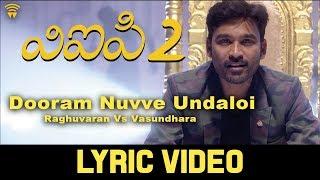 Raghuvaran Vs Vasundhara - Dooram Nuvve Undaloi (Lyric Video) | VIP 2 | Dhanush, Kajol, Amala Paul