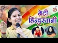 Download Video Download Beti Hindustani || बेटी हिंदुस्तानी  || Priyanka Chaudhary || New Superhit Video Ragni || Mor Ragni 3GP MP4 FLV