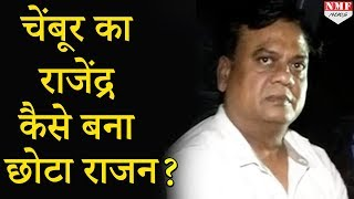 J-Dey Murder Case में दोषी Chhota Rajan कैसे बना Crime World का King ?