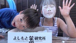 顔が粉まみれ~!!? 先にアメちゃんを見つけるのはどっちだ!? 宝探し 対決 ゲーム こうくんねみちゃん Face covered with powder Family Game