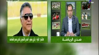 أول تعليق من مصر المقاصة على تصريحات عادلي القيعي | صدي الرياضة