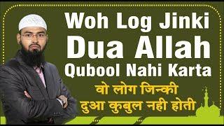 Woh Log Jinki Dua Allah Qabool Nahi Karta By Adv. Faiz Syed