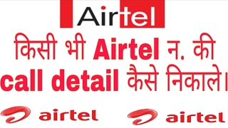 Check call details of any Airtel number