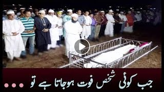 jub koi insan foat ho jata hai toh (when someone  is died ) By Muhammad Raza Saqib Mustfai