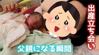【出産】初めて父親になる瞬間撮ってみたらスゴかった!【立会い】