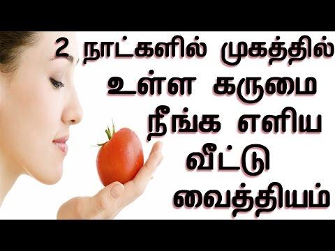 முகம் 2 நாட்களில் வெண்மை ஆக எளிய வழிகள் | Face Whitening Tips In Tamil