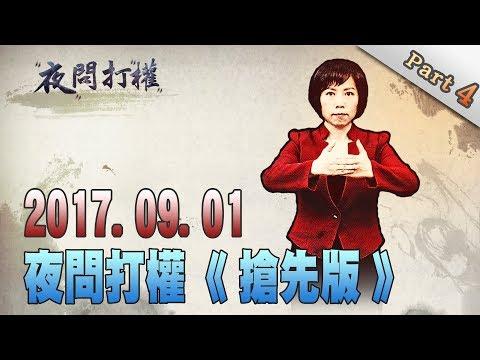 2017.09.01夜問打權搶先版PART4 杭州G20、帶路論壇、廈門金磚台灣還在小確幸!?
