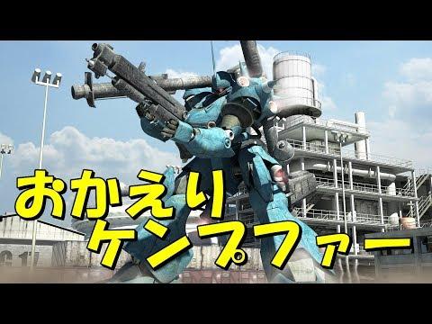 復活 ケンプファー! 週刊ガンダムオンライン生放送 #328 JST 22:00-23:00 Gundamonline wars live