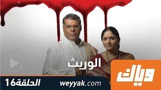 الوريث - الموسم الأول - الحلقة 16 كاملة على تطبيق وياك | WEYYAK.COM