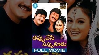 Tappuchesi Pappu Koodu Full Movie | Mohan Babu, Srikanth | Kodandarami Reddy | M M Keeravani