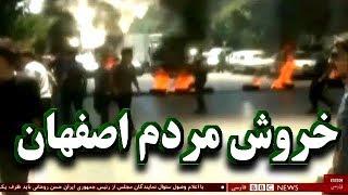 BBC Persian NEWS, چهارشنبه ـ بى بى سى « خروش مردم اصفهان »؛