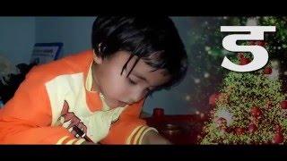 || New Ka bata Kamala || NEPALI Children || क ख ग गीत ||
