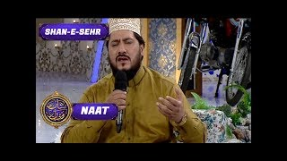 Zameen meli nahi hoti By Naat by Zulfiqar Ali - 5th June 2017