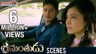Mahesh Babu & Shruti Haasan Scene | Srimanthudu Movie Scenes | Koratala Siva | DSP