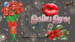 Good Night Wishes, Good Night Message for her, Tamil Whatsapp Status Video