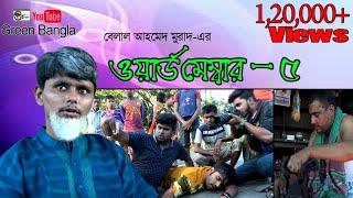 Word Member-5/ওয়ার্ড মেম্বার -৫/ Belal ahmed murad / comedy Bangla/ Sylheti Natok