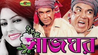 Bangla Movie | Shajghar | Manna | Moushumi | Nipun | Kazi Hayat | Dighi | Hit Bangla Film