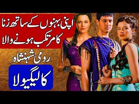 Xxx Mp4 History Of Roman Caesar Caligula The Mad King Hindi Urdu 3gp Sex