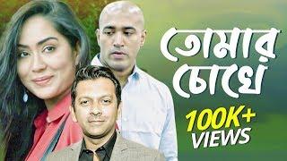 Tomar Chokher Shohor | Tahsan | Jon | Momo | Official Music Video 2017 | Full HD