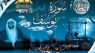 القارئ سعيد الخطيب تلاوة رائعة وخاشعة لسورة يوسف كاملة وبجودة عالية من روائع ليالي رمضان 1432هـ