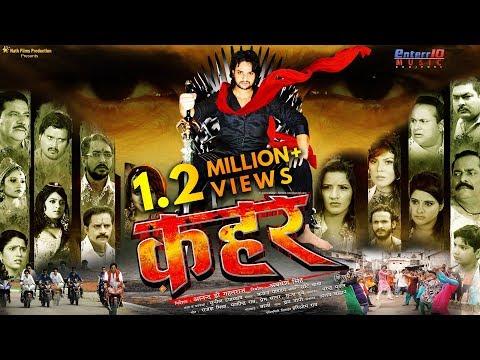Xxx Mp4 Qahar कहर Official Trailer Bhojpuri Film Trailer 2018 Superhit Action Bhojpuri Movie 2018 3gp Sex