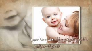 أنشودة / طفلي حبيبي - للمنشد : محمد المقيط
