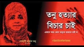 justice for tonu bangladesh