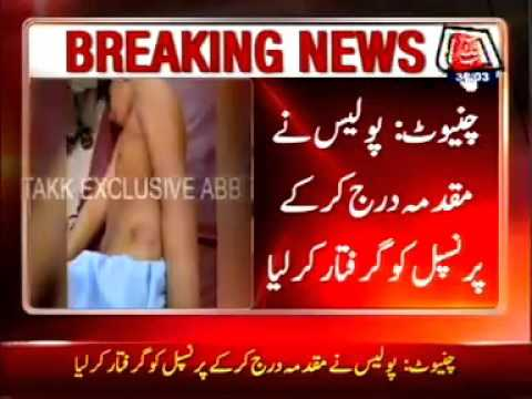 Xxx Mp4 Chiniot Private School Principal Violence On Student Of Third Class In Bhawana 3gp Sex