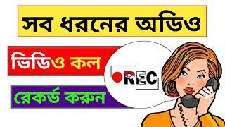 messenger video audio call record  imo video and skype video call Bangla