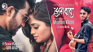 Prem Kabbo | Tanzil Hasan Ft. Momin Khan | Bangla New Music Video 2017