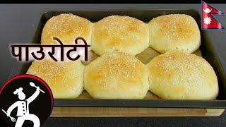 बम पाउरोटी कसरी बनाउने ? Pauroti | How to make pauroti | Recipe in Nepali | Yummy Food World 🍴25