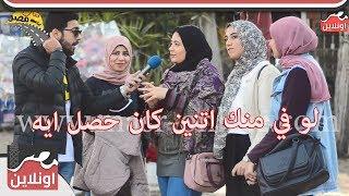 شارع مصر - لو فيه منك اتنين كان حصل ايه؟