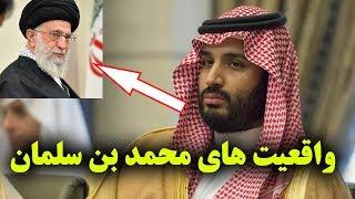 10 واقعیت جالب محمد بن سلمان آل سعود، که احتملاً نمیدانستید - روزمیدیا | RoozMedia