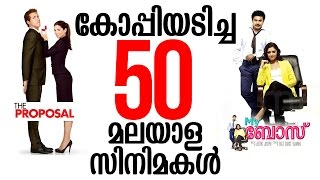 50 Copycat Movies In Malayalam | മലയാളത്തിലെ 50 കോപ്പിയടി സിനിമകൾ