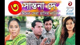 Shantona De EP 03 | সান্তনা দে | Eid New Drama 2018 | AdiBasi Mizan | Mosharraf Karim | Nadia | Anny
